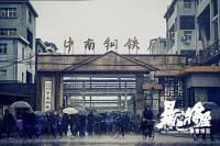 The Looming Storm, Bao xue jiang zhi : image 614505