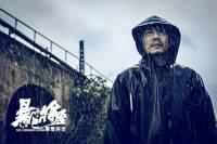 The Looming Storm, Bao xue jiang zhi : image 614519