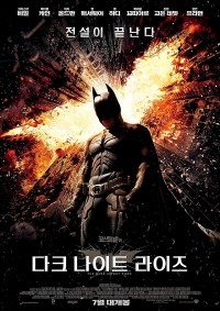 Poster The Dark Knight Rises 392419