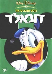 DVD Disney Tout le monde aime Donald De nombreux autres