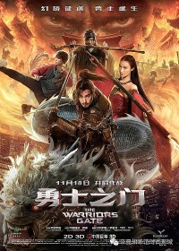 affiche  The Warriors Gate 532001