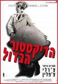 affiche  Le Dictateur 130122