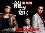 wallpapers Yakuza : L'ordre du Dragon