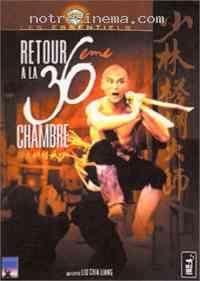 Film retour la 36 me chambre return to the 36th chamber for 36e chambre de shaolin