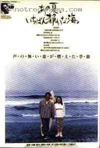 affiche  A scene at the sea 236525